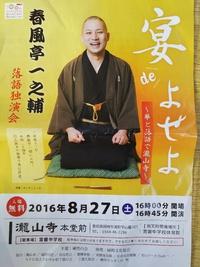 岡崎市制100周年、チャレンジ100のイベント。