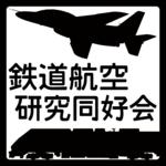 豊田高専鉄航研