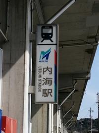 名鉄1DAYフリーきっぷで愛知県ぐるぐるの旅④