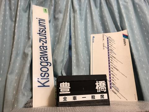 名鉄部品即売会2018in津島
