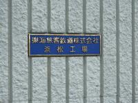 JR東海 浜松工場 なるほど発見デーの記録