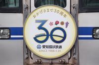 愛環開業30周年記念列車