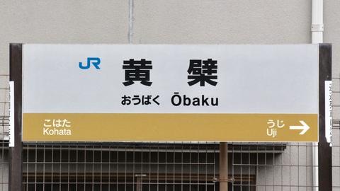 関西・草津線経由で京都へ