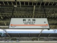 〜京都・大阪見聞録〜