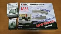 KATO V11複線線路セットで遊んでみた