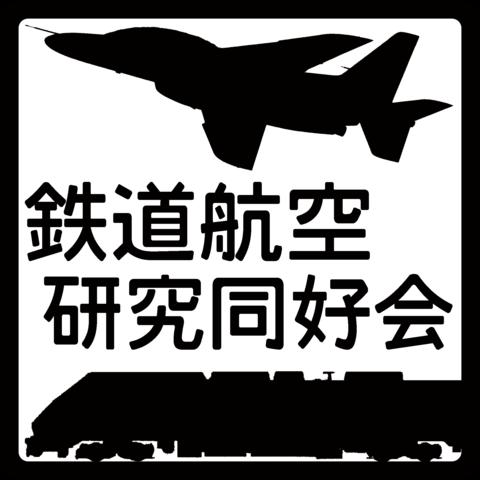 鉄航研アイコン