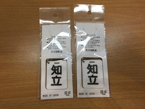 名鉄部品即売会2018in津島(プロローグ)