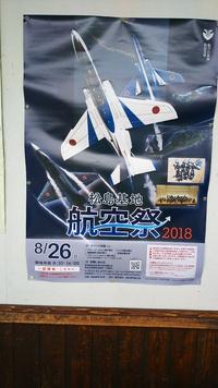 一泊三日 SLみなかみ号&松島基地航空祭(其の2)