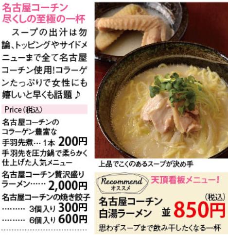 名古屋コーチンの焼き餃子始めました(◇)ゞ
