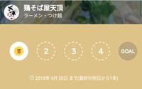 ラインユーザー限定ポイントカード配信中('◇')ゞ 2017/04/21 07:14:22