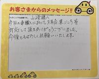 山崎様、対応して頂きありがとうございました(豊田市Hさま)