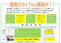 豊田市駅前 松坂屋内のお仕事です@ほがらか若草店