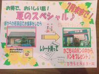 ダーシェンカ・菜(ハナ)さんと夏休みイベント 2016/07/20 21:51:03