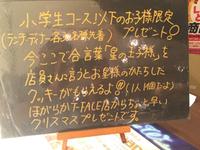 星の王子様コラボキャンペーン 2015/12/26 15:38:31