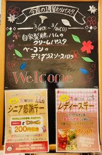 今週のパスタ@ほがらかティーフェイス店 2019/03/18 09:11:35
