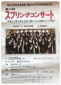 浄水・梅坪台中学校吹奏楽部コンサート