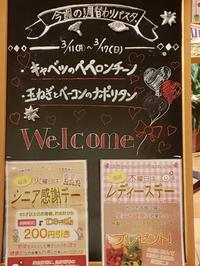 今週のパスタ@ほがらかティーフェイス店 2019/03/11 12:18:48