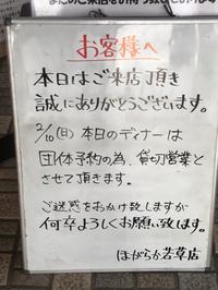 本日のディナーは貸切です。@ほがらか若草店 2019/02/10 16:43:11