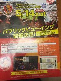 パブリックビューイング@豊田市駅 2016/05/14 14:38:36