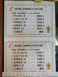 ほがらか若草店は今日からオープン! 2016/01/03 11:20:52