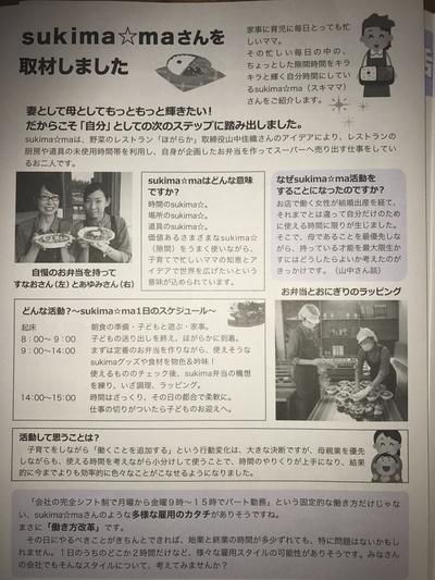 sukima☆ma活動が紹介されました