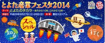産業フェスタ2014開催!