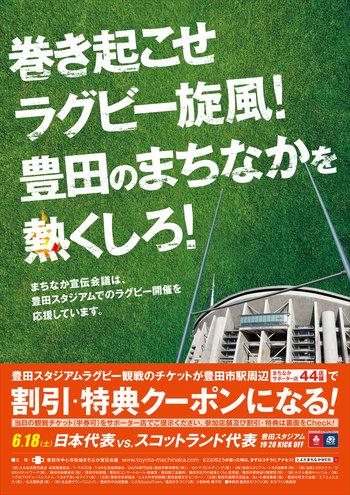 今週土曜日はラグビー日本代表戦!