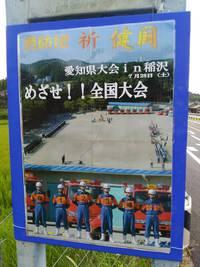 常磐消防団の大勝負!明日は愛知県消防操法大会です。