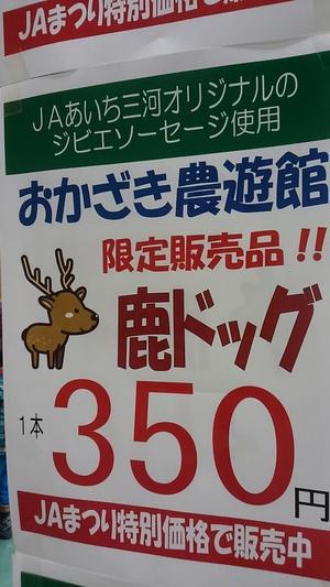 鹿をいただく!