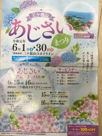 お得に紫陽花鑑賞 三ヶ根スカイライン