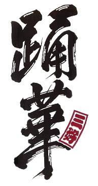 2017 名古屋刑務所 矯正展