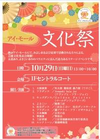 アイ・モール文化祭 10月29日開催です