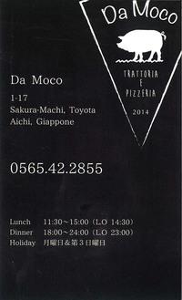 Da Moco開店は6日(水)です!
