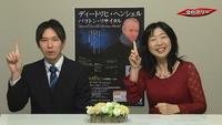 豊田「文化アワー」チケットプレゼント