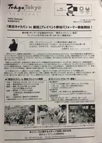 「東京キャラバン in 豊田」プレイベント