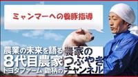 【動画】ミャンマーへの養豚指導