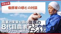 【動画】養豚家の卵と対談しました