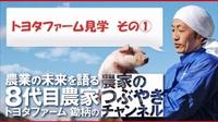【動画】トヨタファーム見学 その1