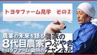 【動画】トヨタファーム見学 その2