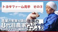 【動画】トヨタファーム見学 その3