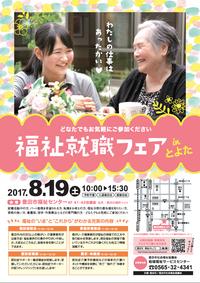 本日8/19(土)福祉就職フェア2017開催です!