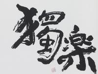 小畑延子書展 -おもしろことわざ と ことばー 2/15~2/21