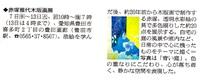 赤塚雅代木版画展