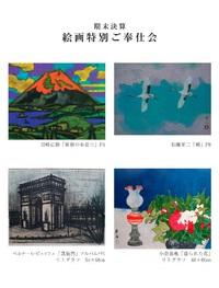 絵画特別ご奉仕会 3/15(水)~3/28(火)