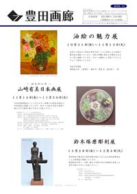 豊田画廊11月の催事案内