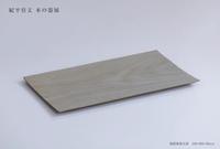 紀平佳丈 木の器展 9/5~9/11