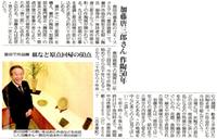 加藤唐三郎 作陶展  10/3〜10/9