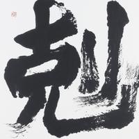 小畑延子 書展  『なくした「手」を探して』 -ある書家の旅路-  出版記念展