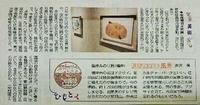 手塚華日本画展 中日全県版掲載記事