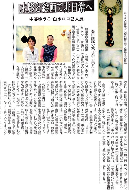 中谷ゆうこ・白水ロコ2人展10/28~11/3 新聞掲載